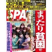 SPA!(スパ) 2020年4/14号(扶桑社) [電子書籍]
