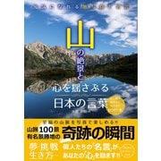 山の絶景と心を揺さぶる日本の言葉(辰巳出版ebooks) [電子書籍]