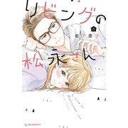 リビングの松永さん(8)(講談社) [電子書籍]
