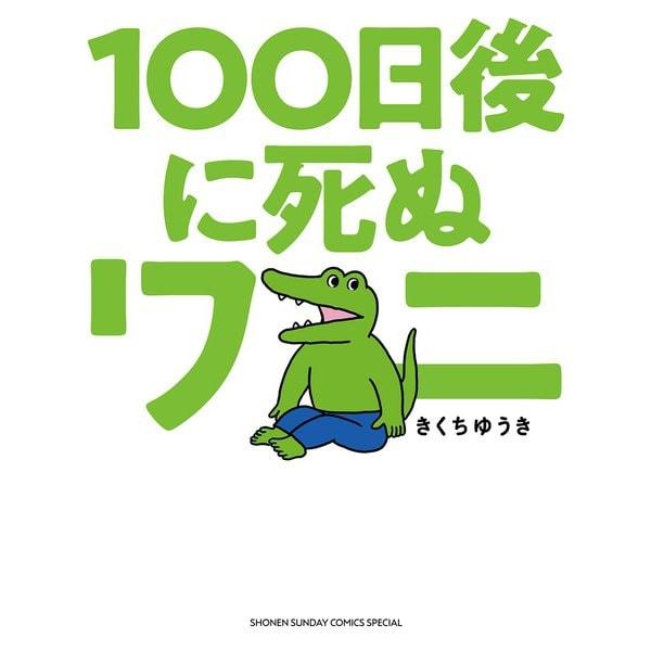 100日後に死ぬワニ(小学館) [電子書籍]