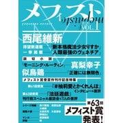 メフィスト 2020 VOL.1(講談社) [電子書籍]