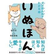 いぬほん 犬のほんねがわかる本(西東社) [電子書籍]