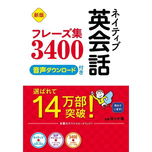 新版 ネイティブ英会話フレーズ集3400 音声ダウンロード付き(西東社) [電子書籍]