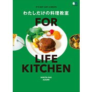 FOR LIFE KITCHEN わたしだけの料理教室(エイ出版社) [電子書籍]
