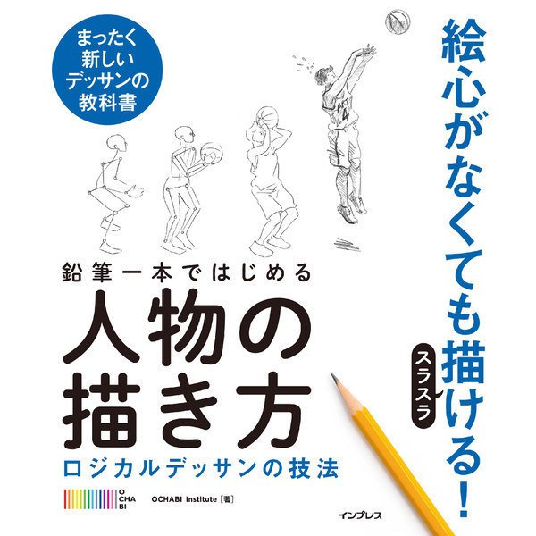 鉛筆一本ではじめる人物の描き方 ロジカルデッサンの技法(インプレス) [電子書籍]