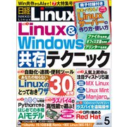 日経Linux(リナックス) 2020年5月号(日経BP社) [電子書籍]