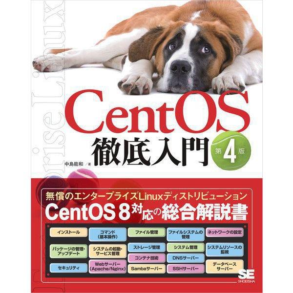 CentOS徹底入門 第4版(翔泳社) [電子書籍]