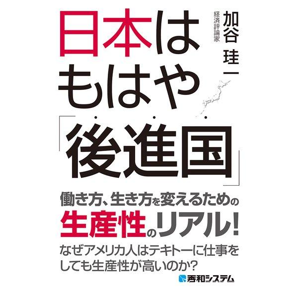 日本はもはや「後進国」(秀和システム) [電子書籍]