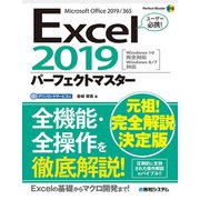 Excel2019パーフェクトマスター(秀和システム) [電子書籍]