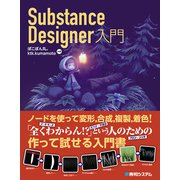 Substance Designer入門(秀和システム) [電子書籍]