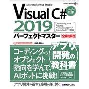 Visual C♯ 2019パーフェクトマスター(秀和システム) [電子書籍]