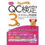 最新QC検定 3級テキスト&問題集(秀和システム) [電子書籍]