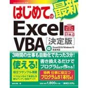 はじめての最新 Excel VBA(決定版) Excel2019/Windows10完全対応(秀和システム) [電子書籍]