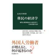 移民の経済学 雇用、経済成長から治安まで、日本は変わるか(中央公論新社) [電子書籍]