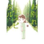 お別れホスピタル 4(小学館) [電子書籍]