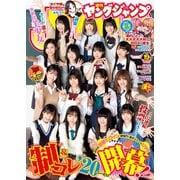 ヤングジャンプ 2020 No.19(集英社) [電子書籍]