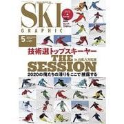スキーグラフィック 491(芸文社) [電子書籍]