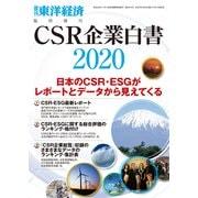 CSR企業白書 2020年版(東洋経済新報社) [電子書籍]