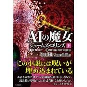 シグマフォースシリーズ13 AIの魔女 下(竹書房) [電子書籍]