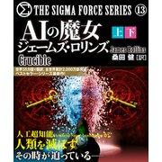 シグマフォースシリーズ13 AIの魔女【上下合本版】(竹書房) [電子書籍]