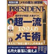 PRESIDENT 2020年5月1日号(プレジデント社) [電子書籍]