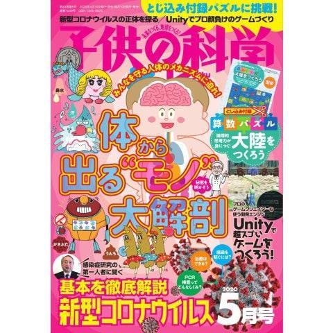 子供の科学 2020年5月号(誠文堂新光社) [電子書籍]