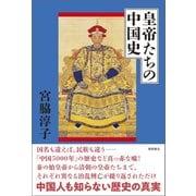 皇帝たちの中国史(徳間書店) [電子書籍]