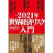 ~2021年「世界経済リスク」入門(徳間書店) [電子書籍]