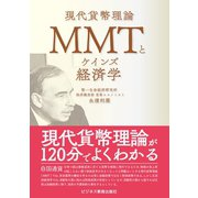 MMTとケインズ経済学(ビジネス教育出版社) [電子書籍]