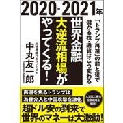 2020-2021年 世界金融 大逆流相場がやってくる! 「トランプ再選」の前と後で儲かる株・通貨はこう変わる(徳間書店) [電子書籍]