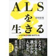 ALSを生きる いつでも夢を追いかけていた(東京書籍) [電子書籍]