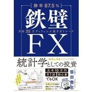 【勝率87.5%】鉄壁FX(ぱる出版) [電子書籍]