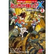 どっちが強い!?X(2) 謎の地底猿人を追え!(KADOKAWA) [電子書籍]