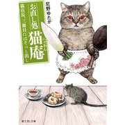 お直し処猫庵 猫店長、三冊目にはそっと出し(KADOKAWA) [電子書籍]