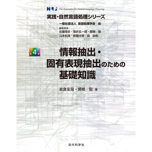 情報抽出・固有表現抽出のための基礎知識(近代科学社) [電子書籍]