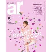 ar(アール) 2020年5月号(主婦と生活社) [電子書籍]