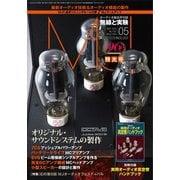 MJ無線と実験 2020年5月号(誠文堂新光社) [電子書籍]