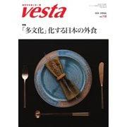 Vesta(ヴェスタ) No.118(味の素食の文化センター) [電子書籍]