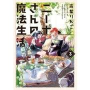 ニーナさんの魔法生活(3)(フレックスコミックス) [電子書籍]