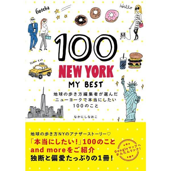 100 NEW YORK - MY BEST 地球の歩き方編集者が選んだニューヨークで本当にしたい100のこと(ダイヤモンド社) [電子書籍]