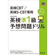 英検CBT/英検S-CBT専用 英検準1級予想問題ドリル(音声DL付)(旺文社) [電子書籍]
