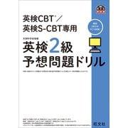 英検CBT/英検S-CBT専用 英検2級予想問題ドリル(音声DL付)(旺文社) [電子書籍]