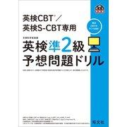 英検CBT/英検S-CBT専用 英検準2級予想問題ドリル(音声DL付)(旺文社) [電子書籍]