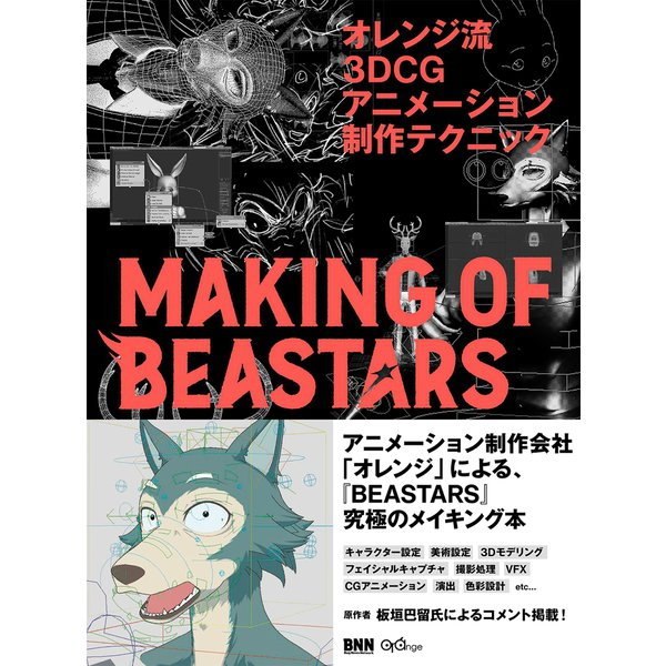 オレンジ流 3DCGアニメーション制作テクニック─MAKING OF BEASTARS(ビー・エヌ・エヌ新社) [電子書籍]