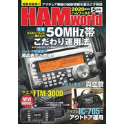 HAM world 2020年5月号(コスミック出版) [電子書籍]
