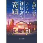 ナミヤ雑貨店の奇蹟(KADOKAWA) [電子書籍]