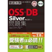 徹底攻略OSS-DB Silver問題集(Ver.2.0)対応(インプレス) [電子書籍]
