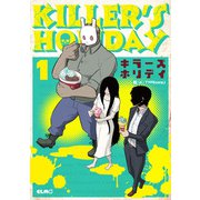 KILLER'S HOLIDAY 1(マイクロマガジン社) [電子書籍]