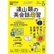 NHKラジオ 遠山顕の英会話楽習 2020年5月号(NHK出版) [電子書籍]