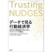データで見る行動経済学 全世界大規模調査で見えてきた「ナッジの真実」(日経BP社) [電子書籍]